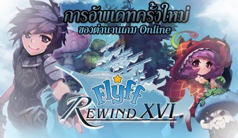 การกลับมาอัพเดทอย่างยิ่งใหญ่ของ Flyff เกมในตำนานที่ใคร ๆ ก็บินได้