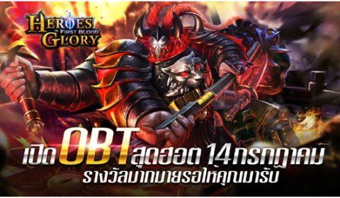Heroes Glory: First Blood ประกาศเปิด OBT อย่างเป็นทางการแล้ววันนี้!