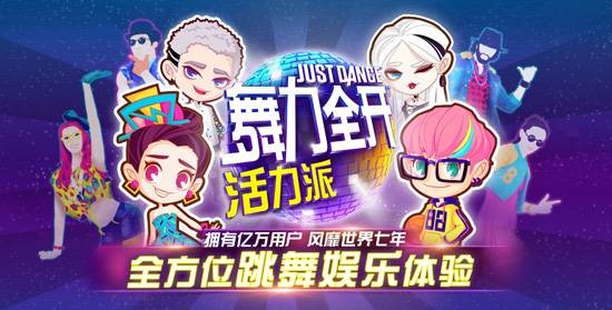 Just Dance Mobile