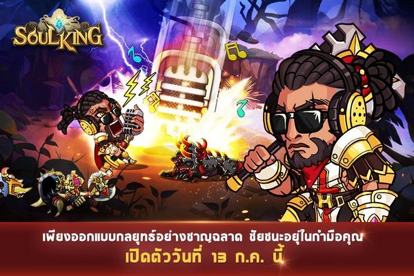 SoulKing1