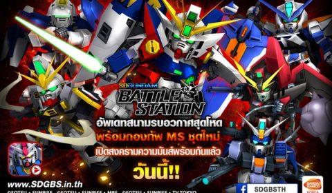 SD Gundam Battle Station อัพเดทสนามรบอวกาศสุดโหด พร้อมกองทัพ MS ชุดใหม่ หุ่นรบที่แข็งแกร่งเท่านั้นถึงจะอยู่รอด พบกันได้แล้ววันนี้