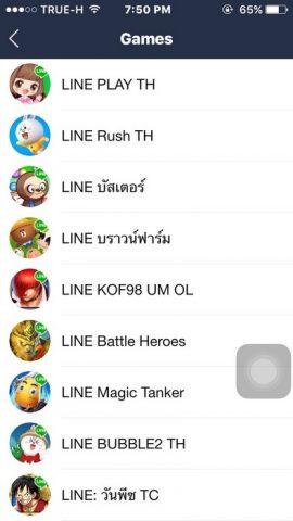 17082016_line3เกม_010
