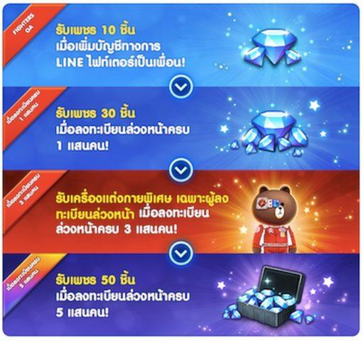 17082016_line3เกม_011
