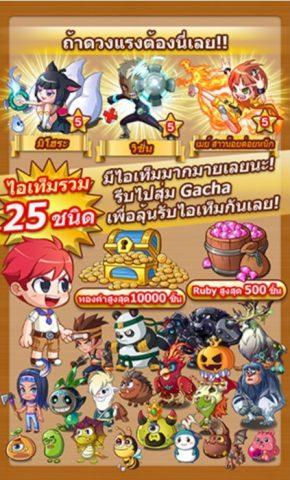 17082016_line3เกม_012