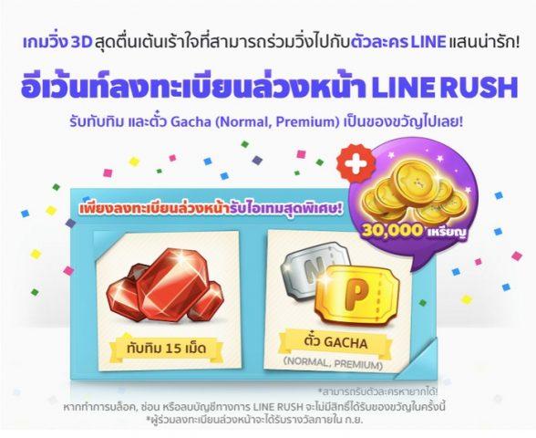 17082016_line3เกม_013