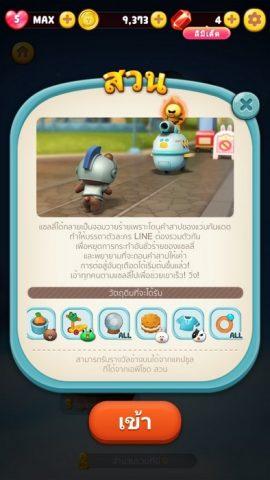28082016_lineRush_015