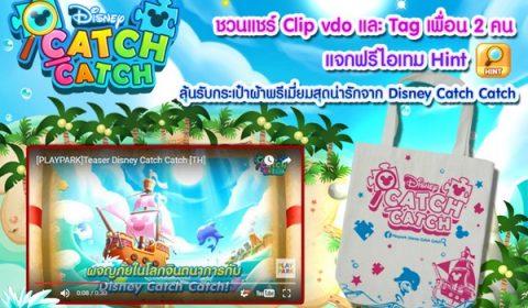 Disney Catch Catch สุดยอดเกมจับผิดดิสนีย์ ต้อนรับเปิดเกม แจกไอเทม ฟรี!! พร้อมลุ้นรับ!! กระเป๋า Premium จาก Disney