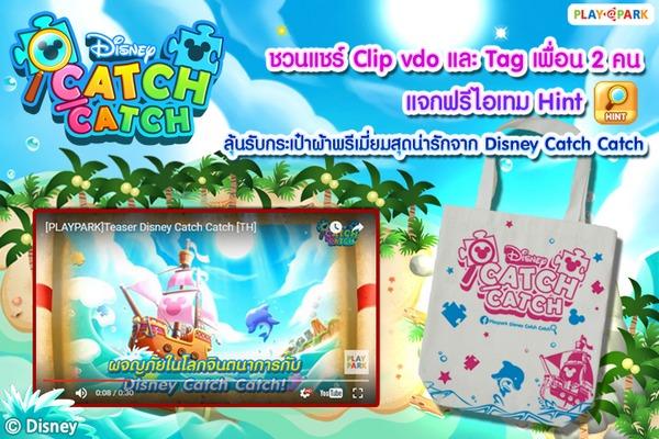 DisneyCatch