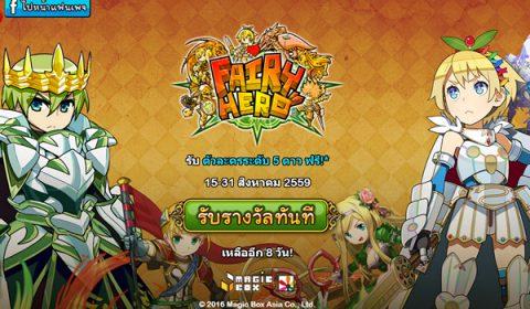 โอกาสมาแล้ว! Fairy Hero ขยายเวลา ลงทะเบียนล่วงหน้าถึง 31 ส.ค.นี้!