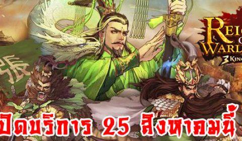 Reign of Warlords ประกาศเปิดบริการ 25 สิงหาคมนี้