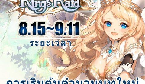 King's Raid เปิดลงทะเบียนล่วงหน้าแล้ววันนี้ รับไอเทมฟรี!!