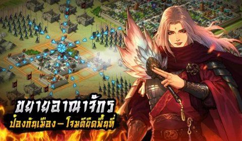 เปิดตำนานสามก๊กบทใหม่กับ Reigns of Warlords เกมวางแผนกลยุทธ์แบบเรียลไทม์บนมือถือ