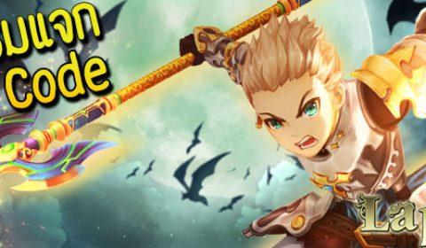 Game-Ded แจก AC Code เกมออนไลน์ใหม่ Laplace