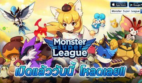 รีวิว Monster Super League มาตามหาเหล่าแอสโตรมอนกันเถอะ!!
