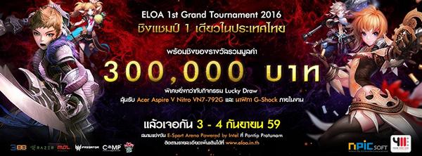 eloa2