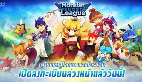 Monster Super League เปิดลงทะเบียนล่วงหน้าแล้ววันนี้!