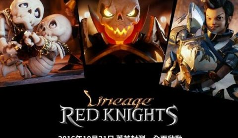 Lineage Red Knights (KR) คอนเฟิร์มวันเปิดแล้ว 8 ธ.ค. นี้ พร้อมลุยตลาด SEA