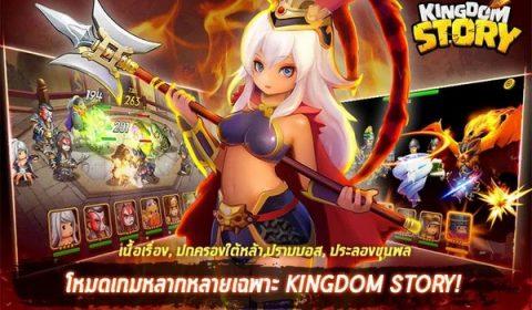 Kingdom Story: Brave Legion เกมสามก๊กฉบับน่ารัก มาพร้อมความสนุก ป่วน ฮา เปิดให้คนไทยได้เล่นแล้ว