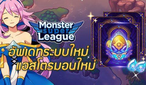 Monster Super League ฉลองส่งท้ายเดือน อัพเดทระบบใหม่ แอสโตรมอนใหม่