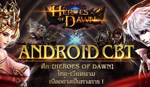 """รู้ก่อน CBT สกิลไหนเทพยังไง ใน """"Heroes of Dawn"""" สุดยอดเกม ARPG 3D พร้อมระเบิดความมันส์ 15 พ.ย. นี้!!"""