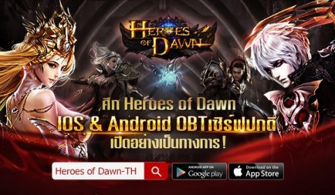 Heroes of Dawn พร้อมลุย OBT แล้ววันนี้!! มาสัมผัสความมันส์กันได้เลย