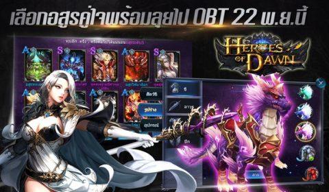 """อยากเทพต้องดู ก่อนไปลุย OBT 22 พฤศจิกายนนี้ กับสุดยอดเกม ARPG 3D """"Heroes of Dawn"""""""