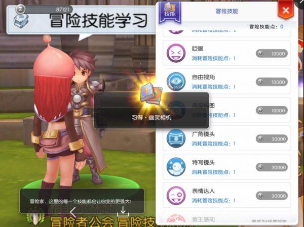 Ragnarok-Online-Mobile_5