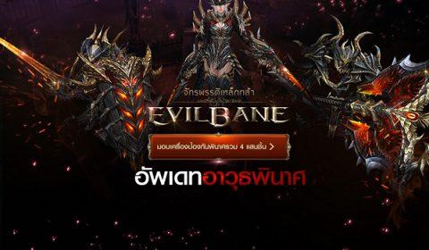 EvilBane: จักรพรรดิเหล็กกล้า ลองของใหม่หรือยัง! สุสานลับและ อาวุธใหม่แกะกล่อง พร้อมให้ค้นหาแล้ววันนี้