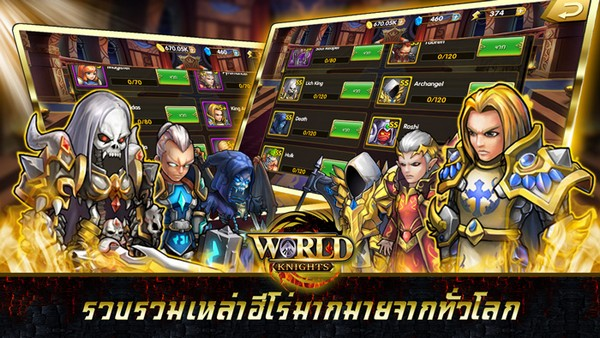 01_World Knights