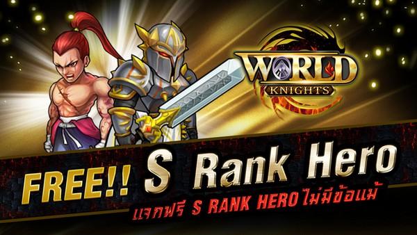 06_World Knights