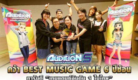 Audition คว้ารางวัล Best Music Game 6 ปีซ้อน ตอกย้ำความเป็นเกมแดนซ์ออนไลน์อันดับ 1 ในไทย