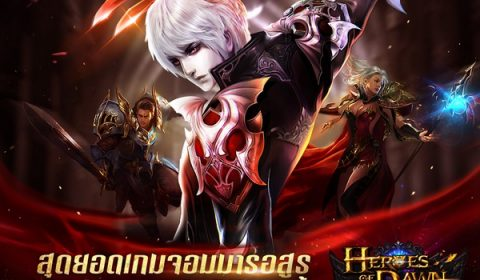 Game-Ded แจกไอเทมเกมส์ Heroes of Dawn ตอบรับความแรง!!