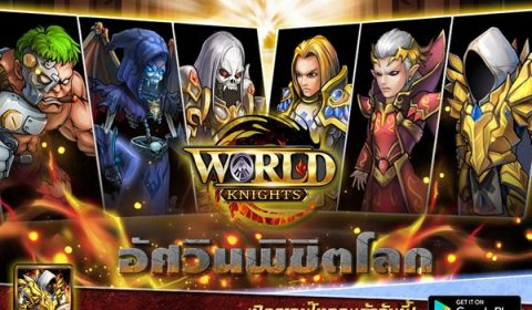 World Knights อัศวินพิชิตโลก ระเบิดความมันส์ เปิดดาวน์โหลดพร้อมกันแล้ววันนี้