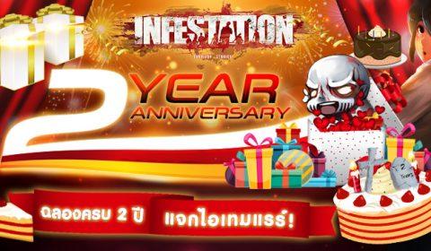 Infestation Thailand ฉลองครบรอบ 2 ปี Anniversary แจกไอเทมแรร์เพียบ!