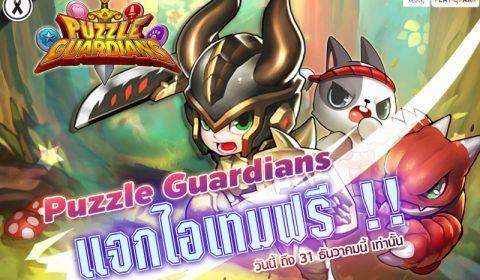 Game-Ded แจกไอเทมฟรี!! เกม Puzzle Guardians