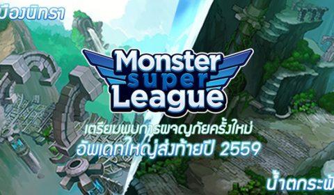 Monster Super Leage อัพเดทใหญ่ ตามจับมอนพิเศษส่งท้ายปี