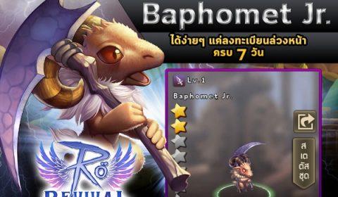 ย้ำอีกซักรอบ Ragnarok Revival แจก แจก แจก Baphomet Jr. สัตว์เลี้ยงสุดโหดสายประชิด!! แค่ลงทะเบียนล่วงหน้าครบ 7 วัน