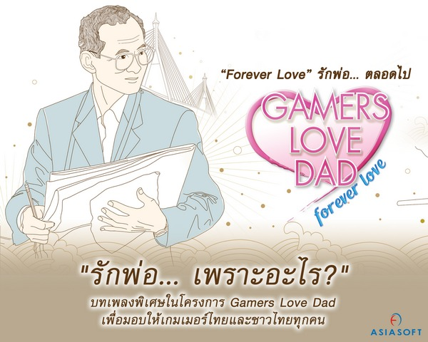 GamersLoveDad