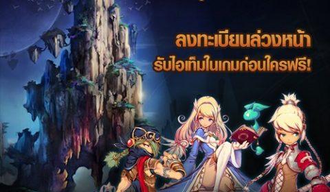 Dragonica Mobile: หุบเขาแห่งอัศวิน ส่องระบบใหม่! คอนเฟิร์มเปิดเกม 5 ม.ค. และขยายเวลาลงทะเบียนล่วงหน้า