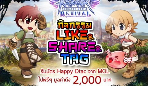 Ragnarok Revival จัดกิจกรรมเรียกน้ำย่อย ชวนสาวก RO เล่นก่อนเปิดเกมในเวอร์ชั่นภาษาไทยเร็วๆ นี้
