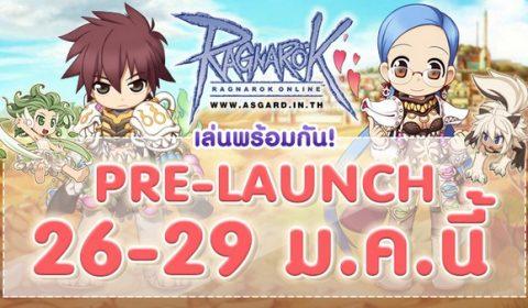 เตรียมตัวให้พร้อม แล้วไปมันส์กับ Ragnarok Asgard ช่วง Pre- Launch วันที่ 26-29 ม.ค.นี้!!