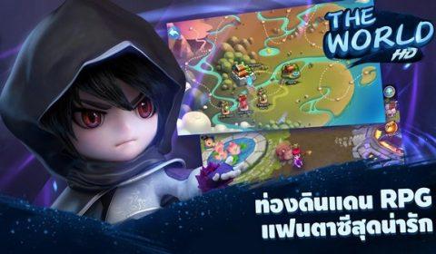 เปิดตำนานนักรบจิ๋วผู้พิทักษ์ LINE The World HD เกมมือถือ Action RPG สุดน่ารัก