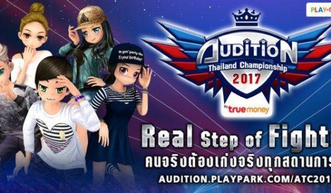 เปิดสังเวียนดวลสเต็ปแดนซ์!! AUDITION THAILAND CHAMPIONSHIP 2017 by TRUE MONEY ชิงเงินรางวัล 550,000 บาท พร้อมแรร์ไอเทม!!