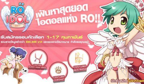 RO Idol : เฟ้นหาสุดยอดไอดอลแห่ง RO!!