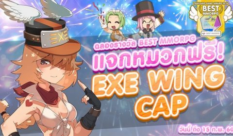 RO Special Gift : ฉลองรางวัล Best MMORPG แจก EXE Wing Cap ฟรี!!!
