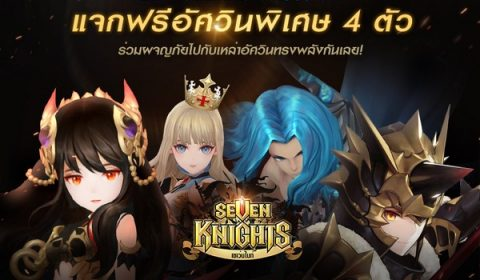 Seven Knights แจกหนัก แค่ล็อกอินเกมก็รับไปเลยอัศวินพิเศษถึง 4 ตัว