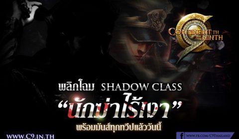 """C9 ปรับโหมดความมันส์พลิกโฉม Shadow Class """"นักฆ่าไร้เงา"""" การจู่โจมจากอีกด้านที่แสงสว่างเอื้อมไม่ถึง!!!"""