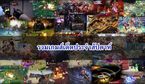 รวมเกมส์เด็ดประจำสัปดาห์ ระหว่างวันที่ 10 – 17 มีนาคม 2560
