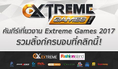 คัมภีร์เที่ยวงาน Extreme Games 2017 รวมลิ้งก์ครบจบที่คลิกนี้!