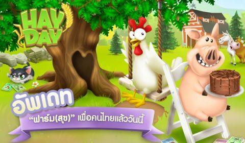 Hay Day ฟาร์มสุขบนมือถือ สุดยอดเกมฟาร์มอันดับ 1 ของโลก พร้อมเปิดฟาร์มเพื่อคนไทย อัพเดทภาษาไทยและโหมดใหม่แล้ววันนี้